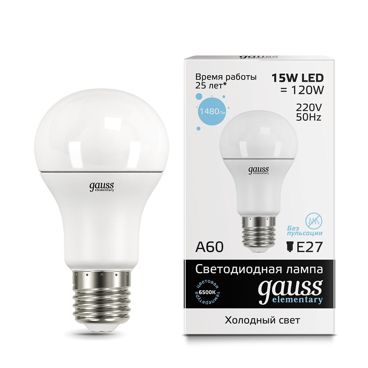 Лампа светодиодная E27 15W 6500K матовая 23235