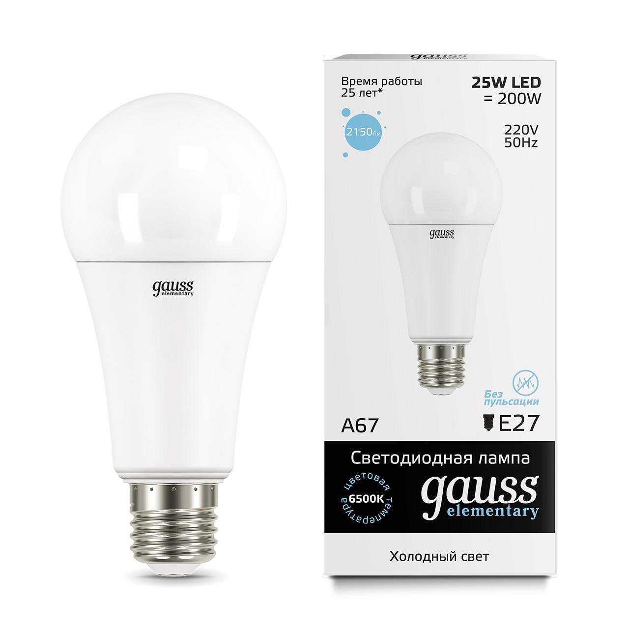 Лампа светодиодная E27 25W 6500K матовая 73235