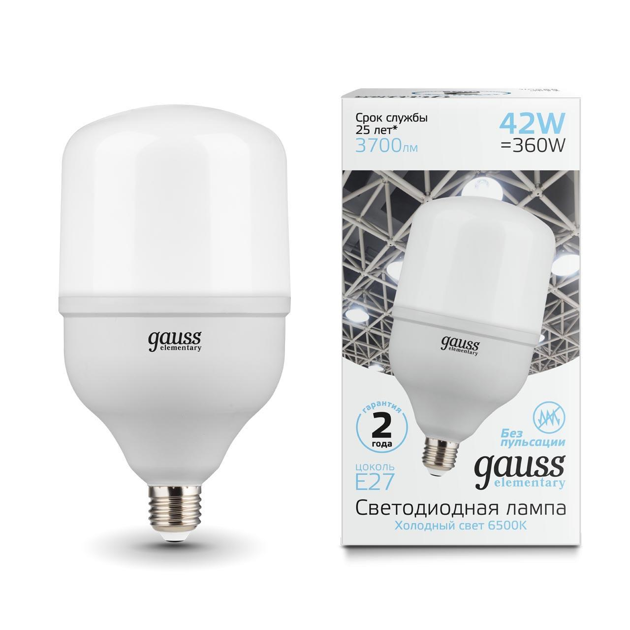 Лампа светодиодная E27 42W 6500K матовая 63234
