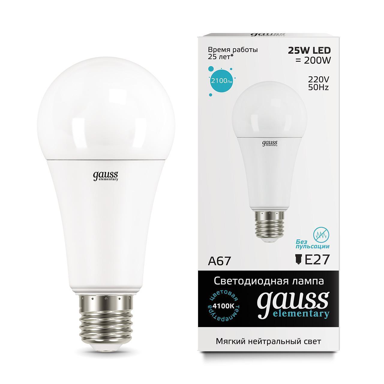 Лампа светодиодная E27 25W 4100K матовая 73225 цена и фото