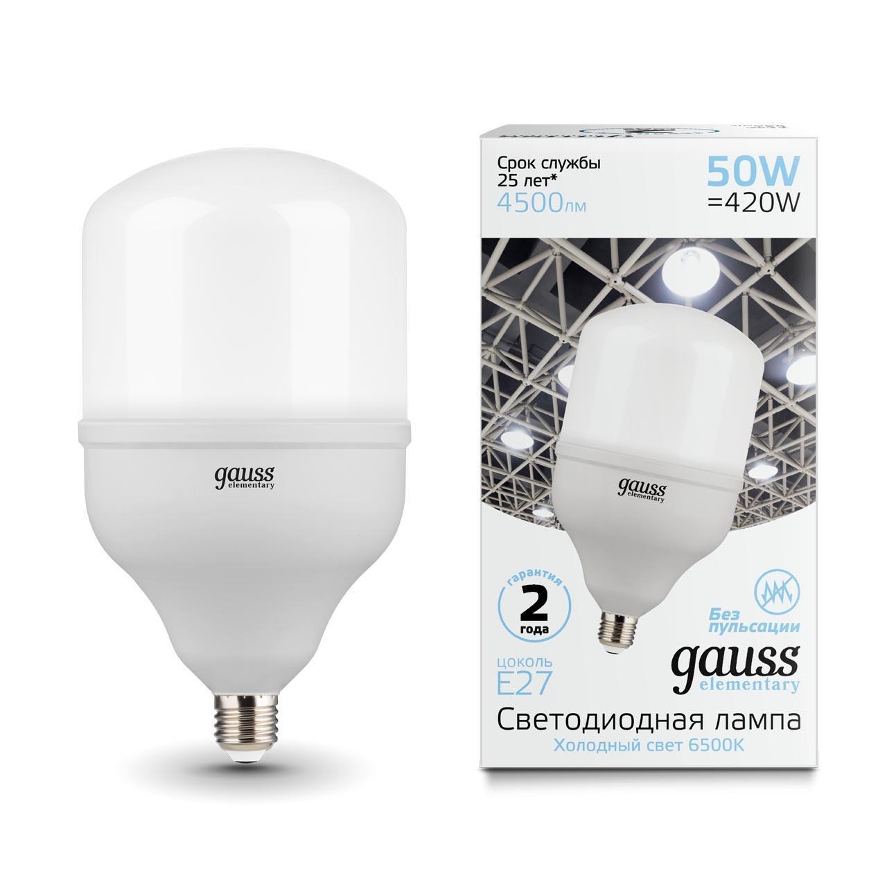 Лампа светодиодная E27 50W 6500K матовая 63235