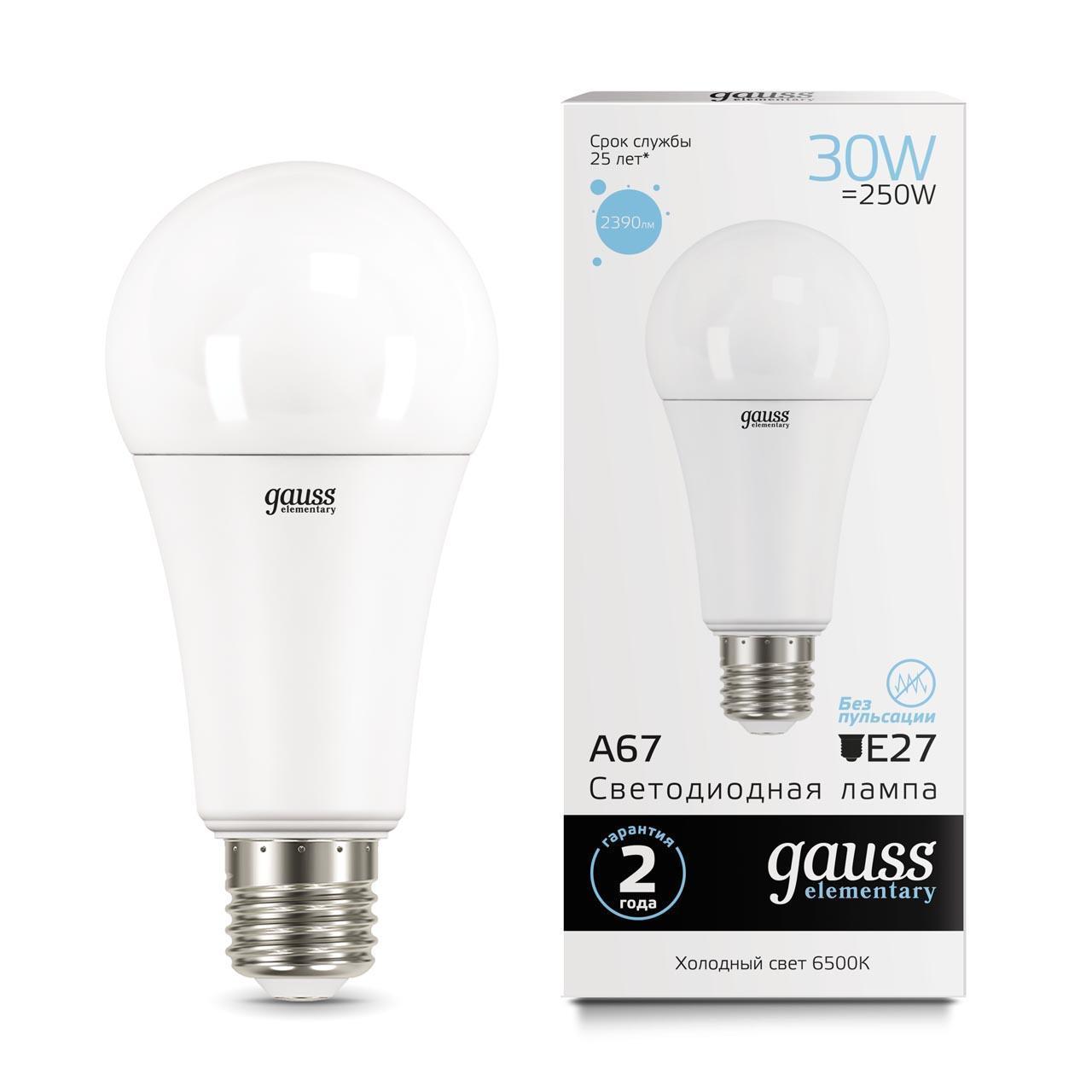 Лампа светодиодная E27 30W 6500K матовая 73239