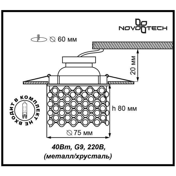 Встраиваемый светильник Novotech Pearl 369892 встраиваемый светильник novotech 369892
