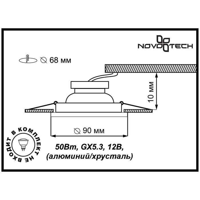 Встраиваемый светильник Novotech Maze 369583 novotech maze 369584