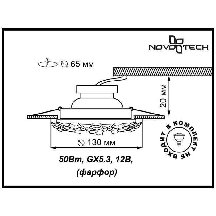 Встраиваемый светильник Novotech Farfor 369870 встраиваемый светильник novotech farfor 369870