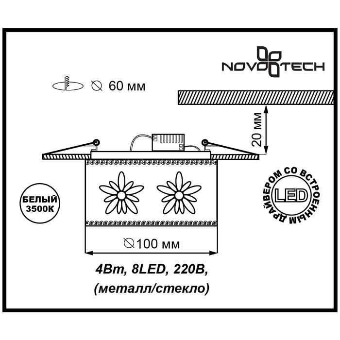 Встраиваемый светильник Novotech Pastel 357305 novotech встраиваемый светильник novotech pastel 357303