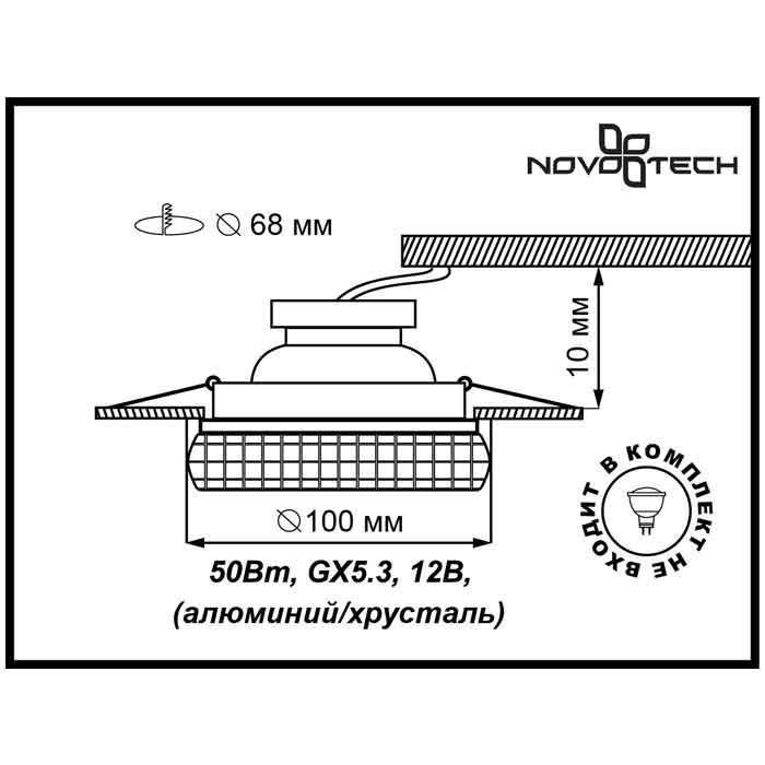 Встраиваемый светильник Novotech Storm 369597 встраиваемый светильник novotech storm 369597