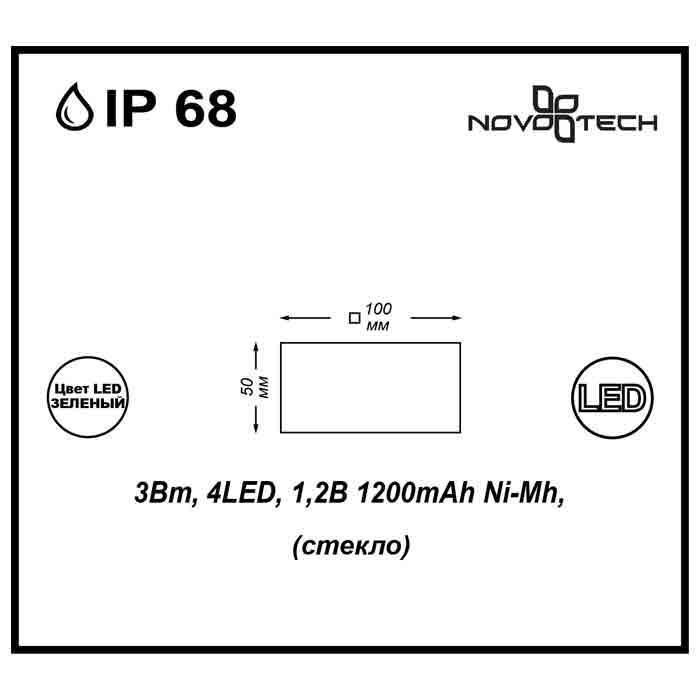 Уличный светильник Novotech Tile 357248 random cartoon ceramic tile decal 1pc