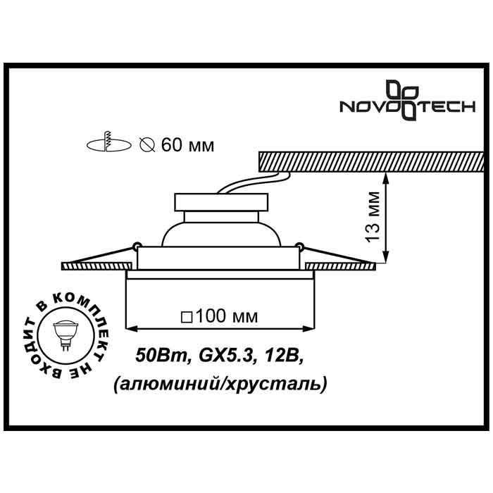 Встраиваемый светильник Novotech Mirror 369543 novotech встраиваемый светильник novotech mirror 369753