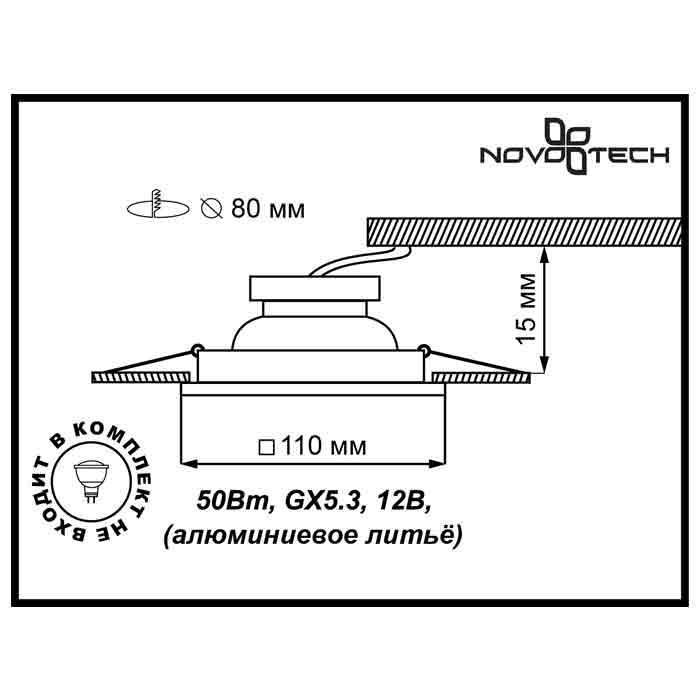 Встраиваемый светильник Novotech Nemo 369564