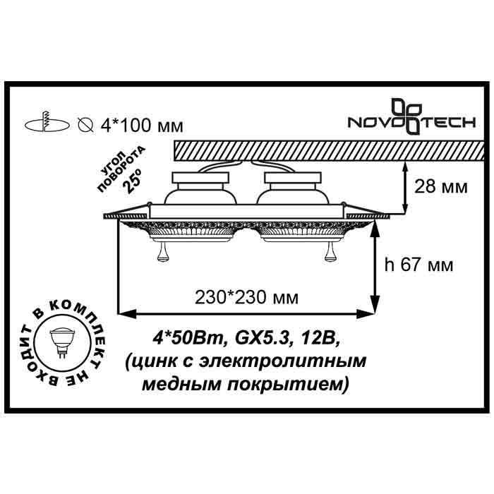 Встраиваемый светильник Novotech Vintage 060 370180 встраиваемый светильник novotech vintage 060 370179 page href