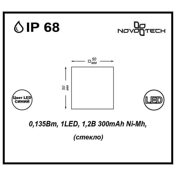 Уличный светильник Novotech Tile 357244 random cartoon ceramic tile decal 1pc