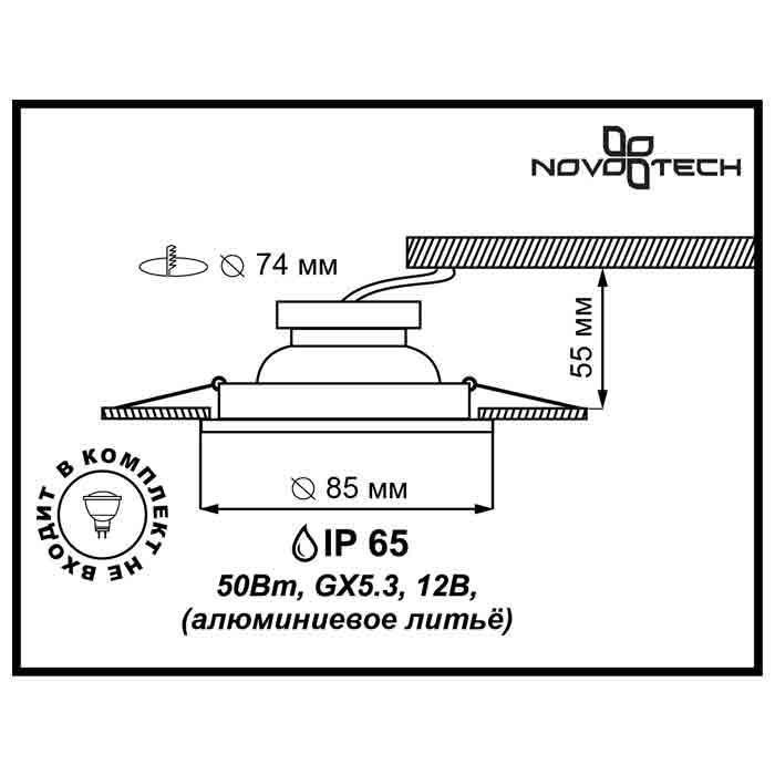 Встраиваемый светильник Novotech Aqua 369302 встраиваемый светильник novotech aqua 369302