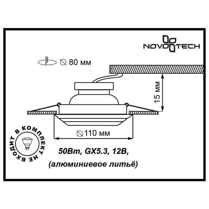 Встраиваемый светильник Novotech Nemo 369561