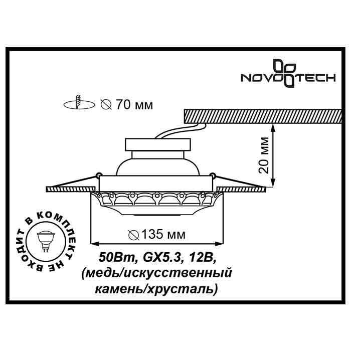Встраиваемый светильник Novotech Aster 370034 встраиваемый светильник novotech aster 370035